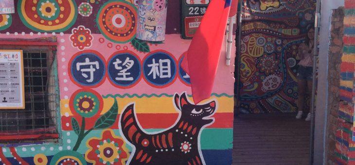 ぶらり台湾の旅